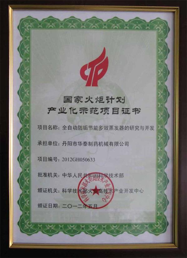 国家为炬计划产业化示范项目证书