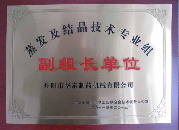 蒸发及结晶技术专业组副组长单位
